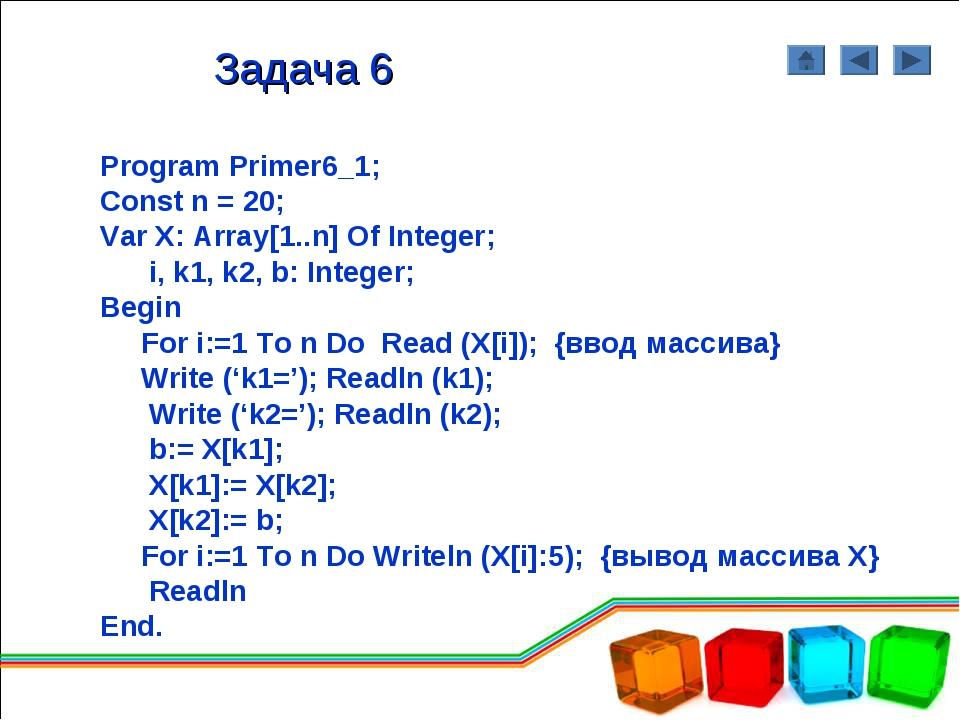 Задача 6 Program Primer6_1; Const n = 20; Var X: Array[1..n] Of Integer; i, k...