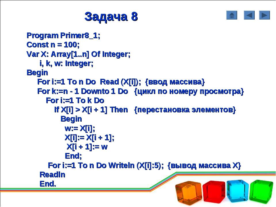 Задача 8 Program Primer8_1; Const n = 100; Var X: Array[1..n] Of Integer; i,...