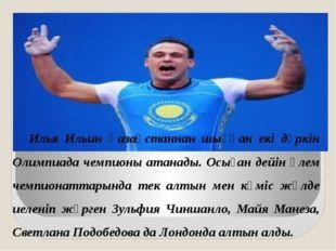 Илья Ильин Қазақстаннан шыққан екі дүркін Олимпиада чемпионы атанады. Осыған