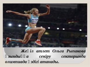 Жеңіл атлет Ольга Рыпакова ұзындыққа секіру секторында олимпиада үздігі атан
