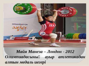Майя Манеза – Лондон - 2012 Олимпиадасының ауыр атлетикадан алтын медаль иег