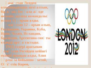 Қазақстан Лондон олимпиадасына жеті алтын, бір күміс, бес қола жүлде иеленіп