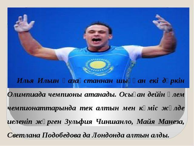 Илья Ильин Қазақстаннан шыққан екі дүркін Олимпиада чемпионы атанады. Осыған...
