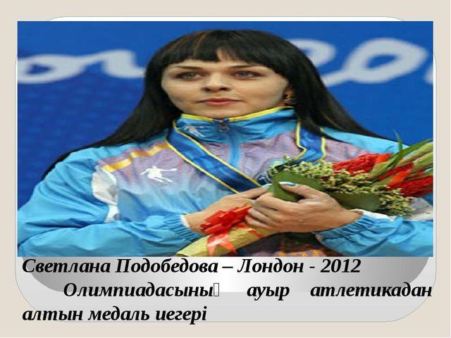 Светлана Подобедова – Лондон - 2012 Олимпиадасының ауыр атлетикадан алтын мед...