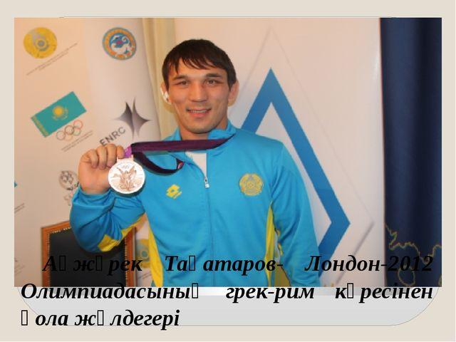 Ақжүрек Таңатаров- Лондон-2012 Олимпиадасының грек-рим күресінен қола жүлдег...