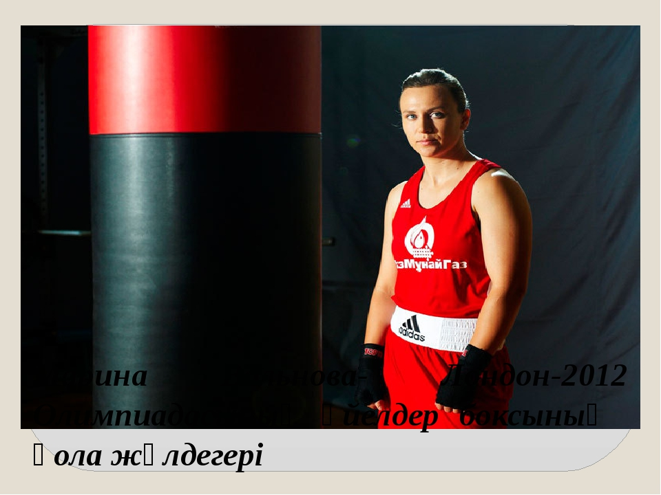 Марина Вольнова- Лондон-2012 Олимпиадасының әйелдер боксының қола жүлдегері