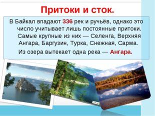 Притоки и сток. В Байкал впадают 336 рек и ручьёв, однако это число учитывает