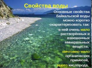 Свойства воды Основные свойства байкальской воды можно коротко охарактеризова