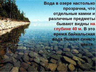 Вода в озере настолько прозрачна, что отдельные камни и различные предметы бы
