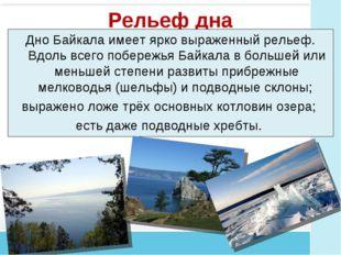 Рельеф дна Дно Байкала имеет ярко выраженный рельеф. Вдоль всего побережья Ба