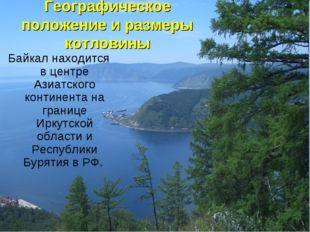 Географическое положение и размеры котловины Байкал находится в центре Азиатс
