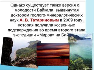 Однако существует также версия о молодости Байкала, выдвинутая доктором геоло