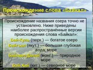 Происхождение слова «Байкал» Происхождение названия озера точно не установлен