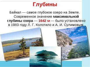 Глубины Байкал— самое глубокое озеро на Земле. Современное значение максимал