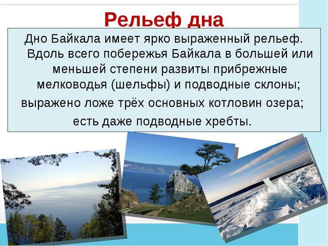 Рельеф дна Дно Байкала имеет ярко выраженный рельеф. Вдоль всего побережья Ба...