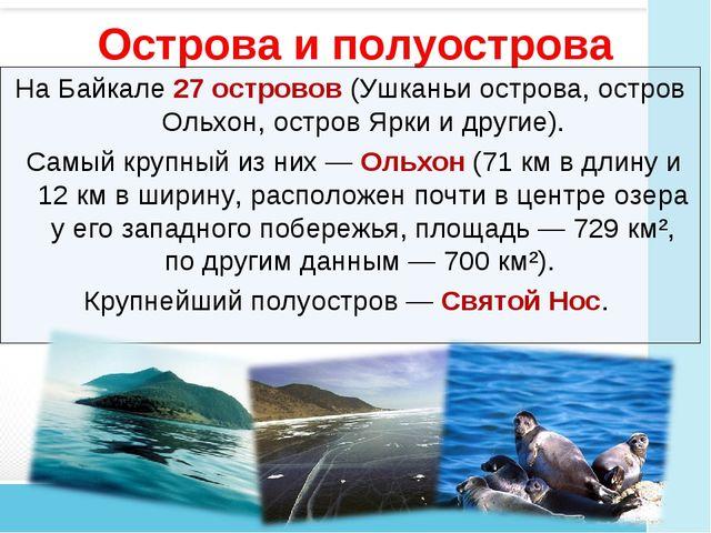 Острова и полуострова На Байкале 27 островов (Ушканьи острова, остров Ольхон,...