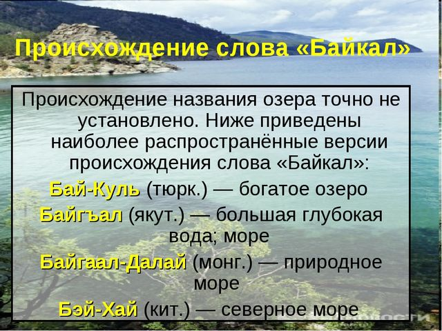 Происхождение слова «Байкал» Происхождение названия озера точно не установлен...
