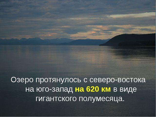 Озеро протянулось с северо-востока на юго-запад на 620км в виде гигантского...