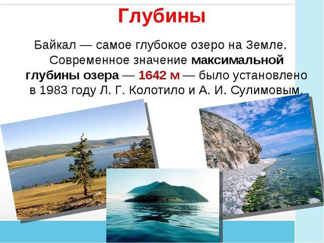 Глубины Байкал— самое глубокое озеро на Земле. Современное значение максимал...