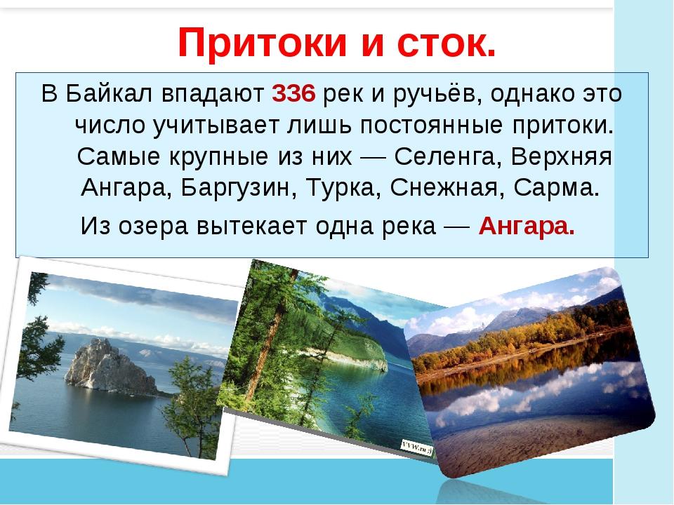 Притоки и сток. В Байкал впадают 336 рек и ручьёв, однако это число учитывает...