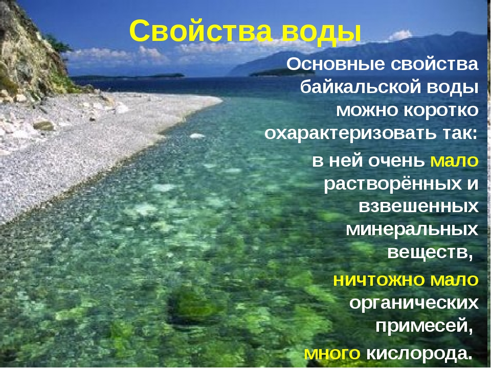 Свойства воды Основные свойства байкальской воды можно коротко охарактеризова...