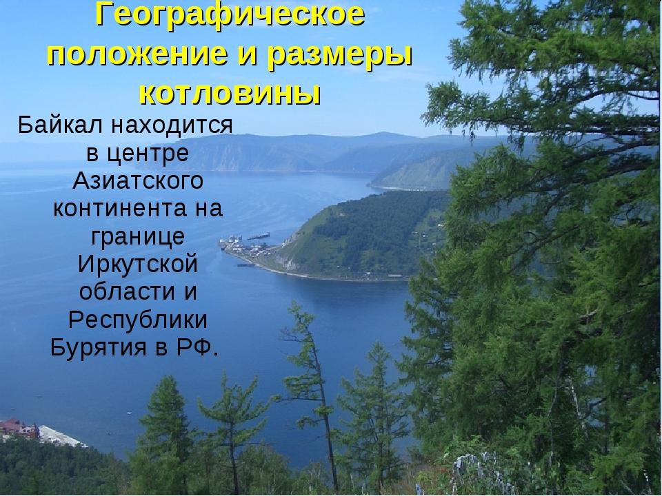 Географическое положение и размеры котловины Байкал находится в центре Азиатс...