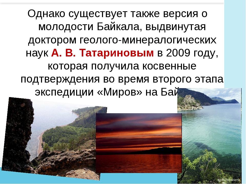 Однако существует также версия о молодости Байкала, выдвинутая доктором геоло...
