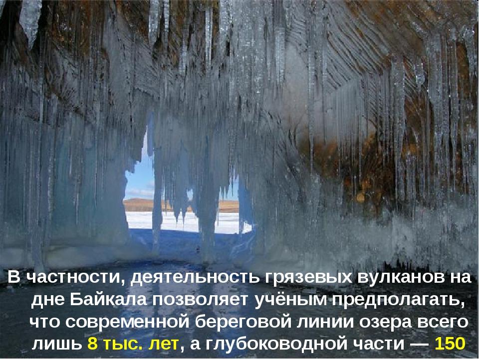 В частности, деятельность грязевых вулканов на дне Байкала позволяет учёным п...