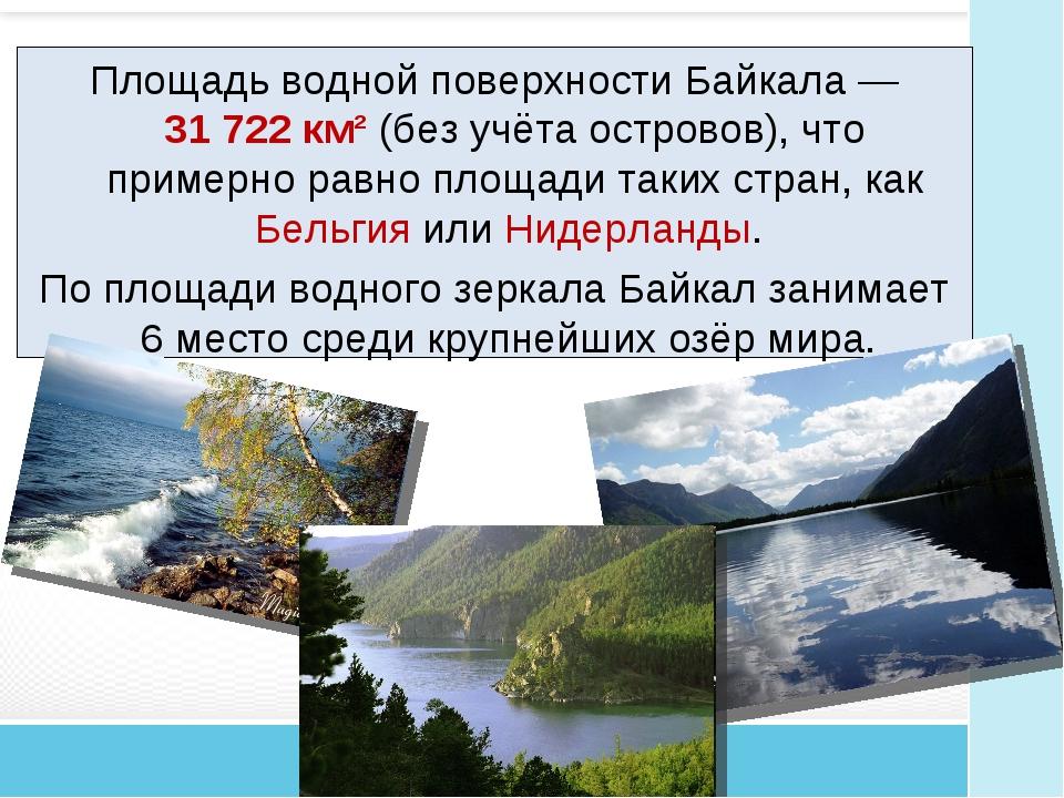 Площадь водной поверхности Байкала— 31722 км² (без учёта островов), что при...