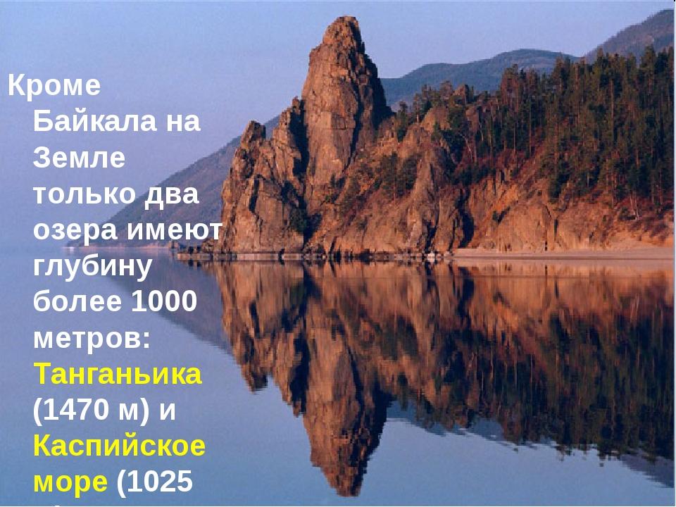 Кроме Байкала на Земле только два озера имеют глубину более 1000 метров: Танг...