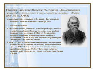 Григо́рий Никола́евич Пота́нин (22 сентября 1835, Ямышевская крепость, Семипа