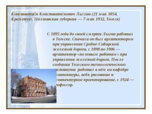 Константи́н Константи́нович Лы́гин (21 мая 1854, Кременчуг, Полтавская губерн