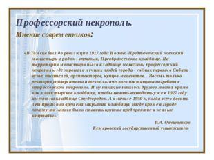 Профессорский некрополь. Мнение современников:  «В Томске был до революции 1