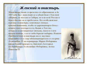 Монастырь этот со времени его образования и до 1917 года был знаменит не в од