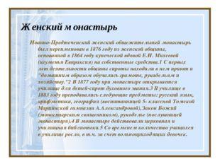 Женский монастырь Иоанно-Предтеченский женский общежительный монастырь был пе