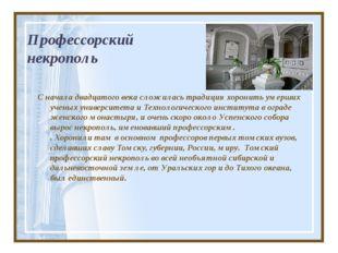 Профессорский некрополь С начала двадцатого века сложилась традиция хоронить