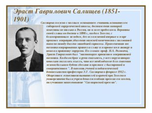 Эраст Гаврилович Салищев (1851-1901) Салищева можно с полным основанием счита