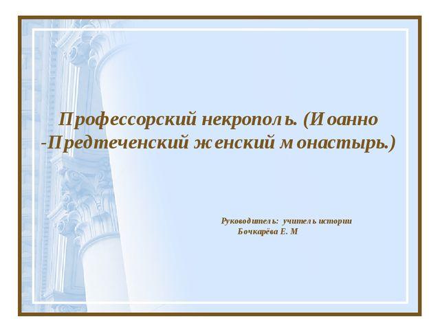 Профессорский некрополь. (Иоанно -Предтеченский женский монастырь.) Руководит...