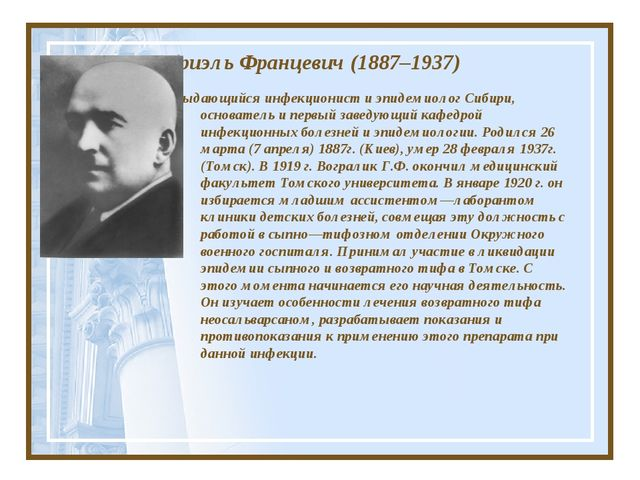 Вогралик Габриэль Францевич (1887–1937)  выдающийся инфекционист и эпидемиол...