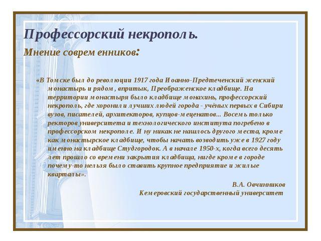 Профессорский некрополь. Мнение современников:  «В Томске был до революции 1...