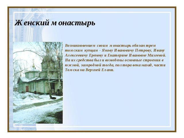 Женский монастырь Возникновением своим монастырь обязан трем томским купцам -...