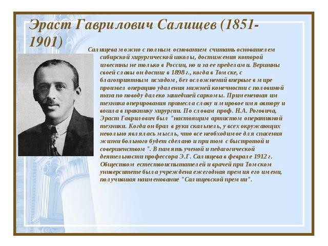 Эраст Гаврилович Салищев (1851-1901) Салищева можно с полным основанием счита...