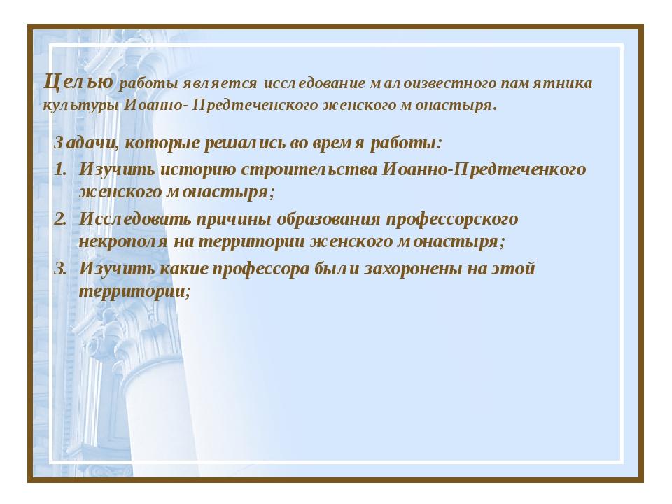 Целью работы является исследование малоизвестного памятника культуры Иоанно-...