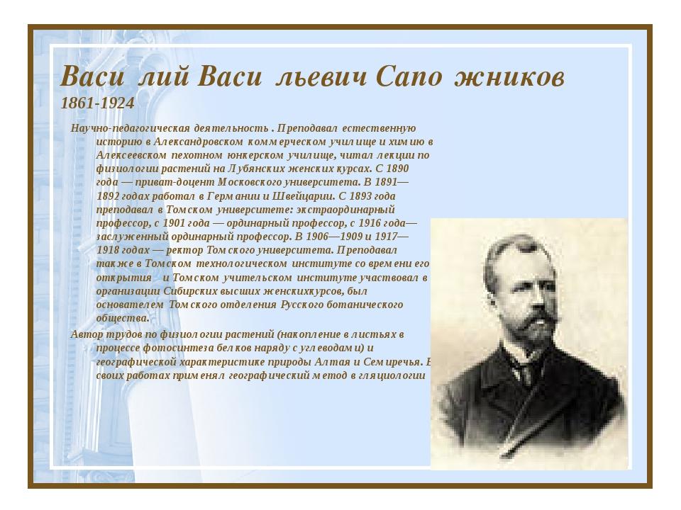 Васи́лий Васи́льевич Сапо́жников 1861-1924 Научно-педагогическая деятельность...