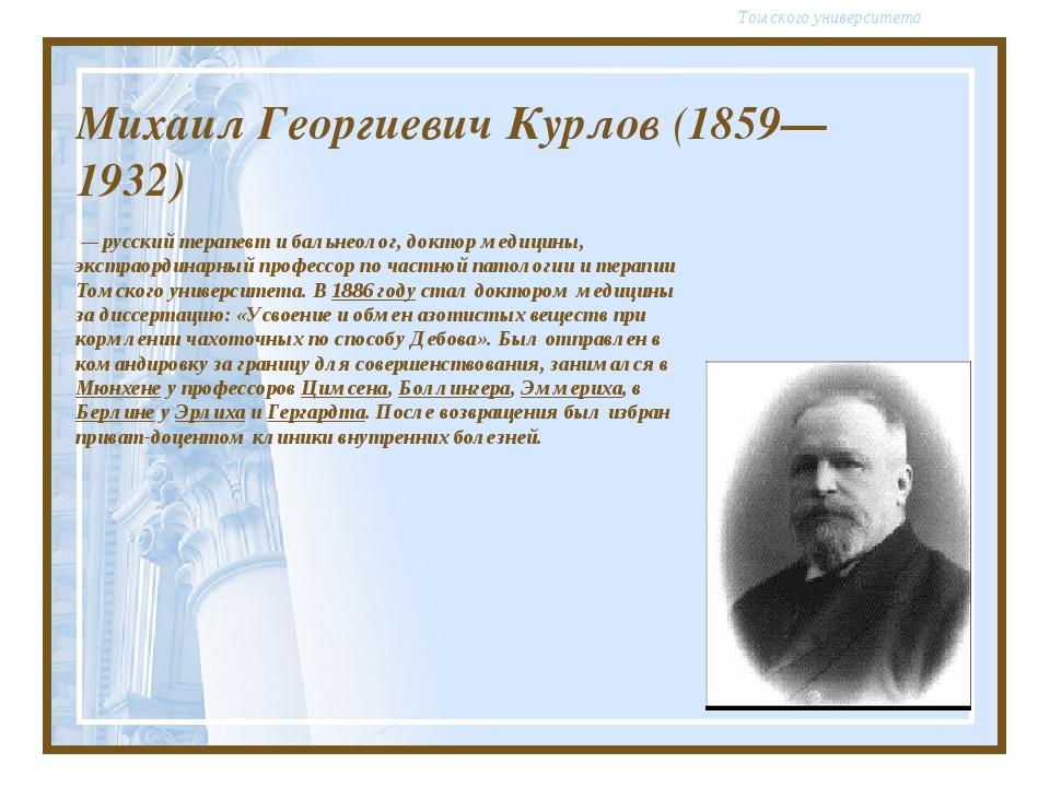 Михаил Георгиевич Курлов (1859—1932) — русский доктор медицины, экстраордина...