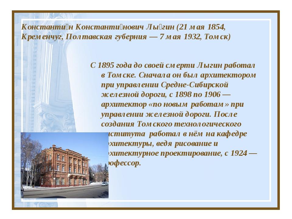 Константи́н Константи́нович Лы́гин (21 мая 1854, Кременчуг, Полтавская губерн...