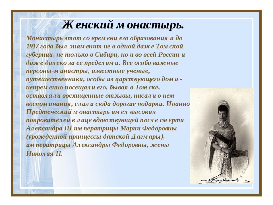 Монастырь этот со времени его образования и до 1917 года был знаменит не в од...