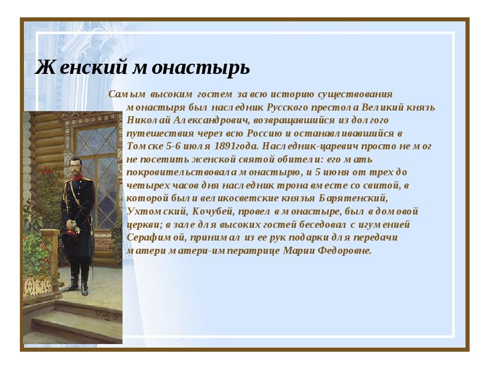 Женский монастырь Самым высоким гостем за всю историю существования монастыря...