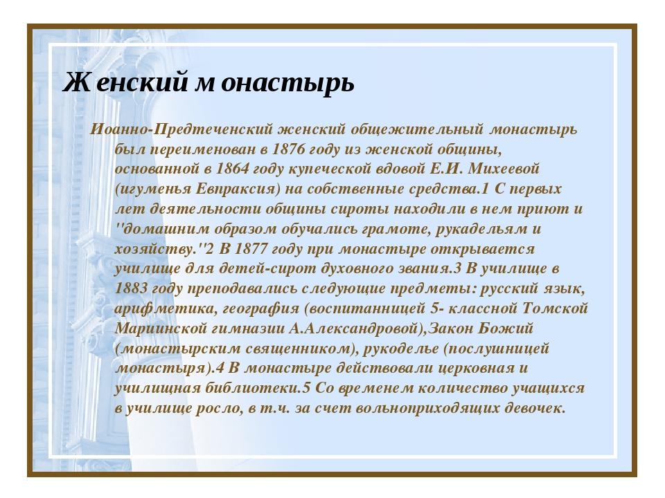Женский монастырь Иоанно-Предтеченский женский общежительный монастырь был пе...