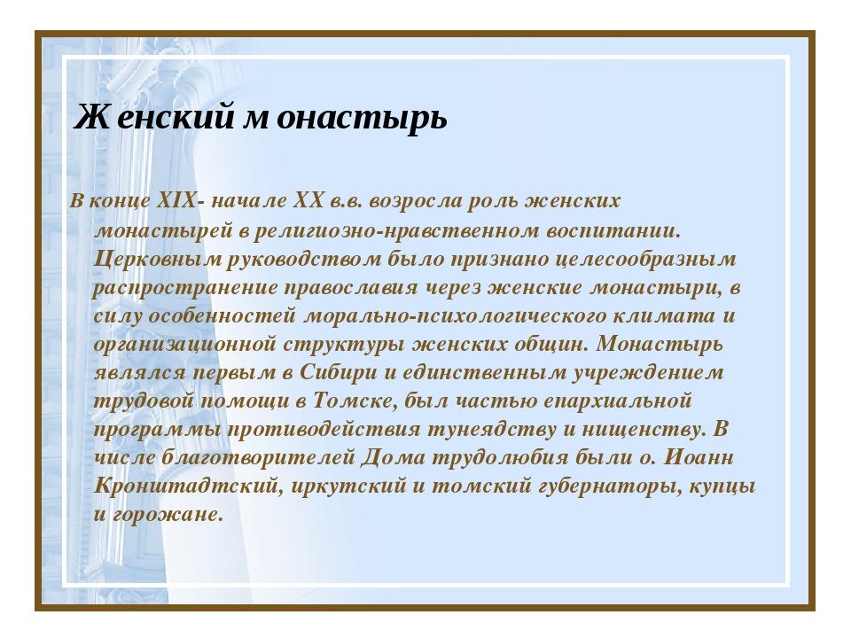 Женский монастырь В конце XIX- начале XX в.в. возросла роль женских монастыре...